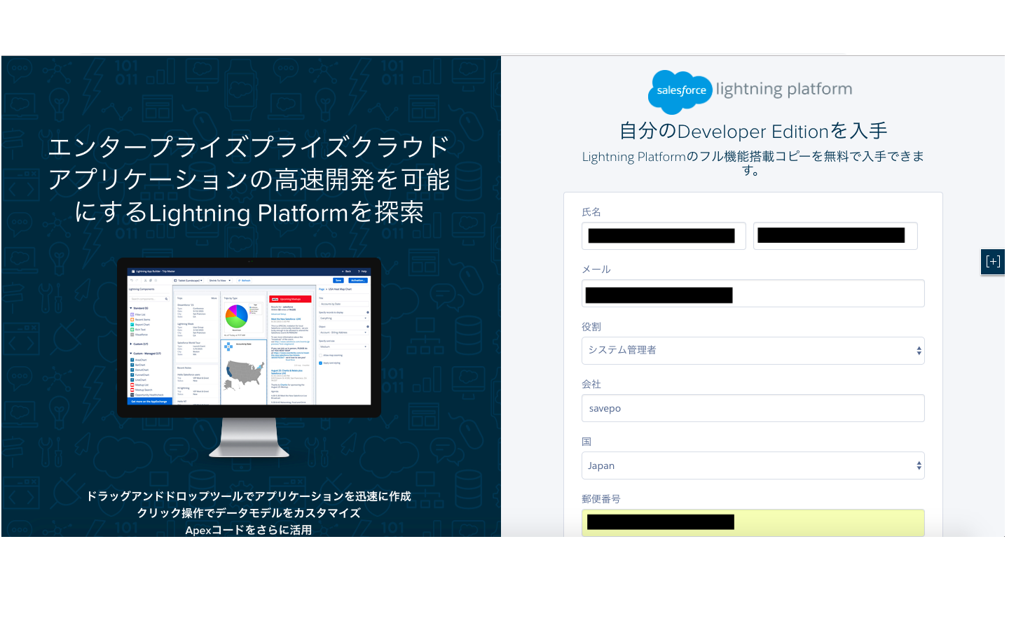 Salesforceの登録