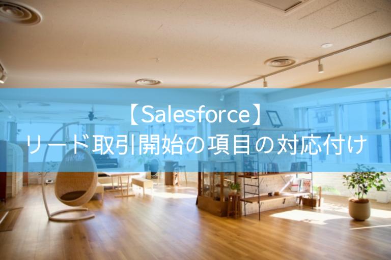 【Salesforce】リード取引開始の項目の対応付け