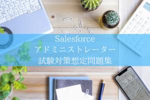 Salesforce アドミニストレーター 試験対策想定問題集