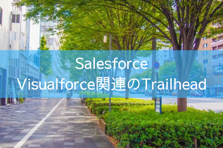 Visualforce関連のTrailhead