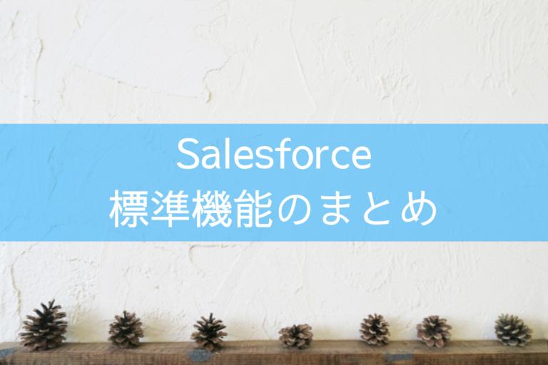 Salesforceの標準機能のまとめ