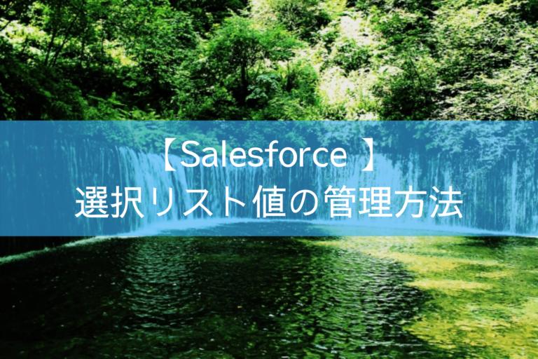 【Salesforce 】選択リスト値の管理方法