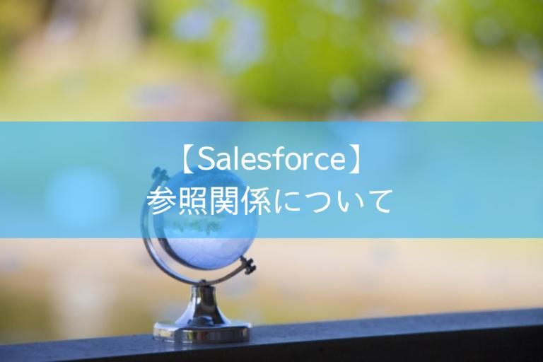 Salesforceの参照関係