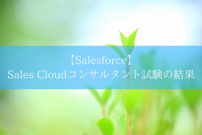 【Salesforce】Sales Cloudコンサルタント試験の結果
