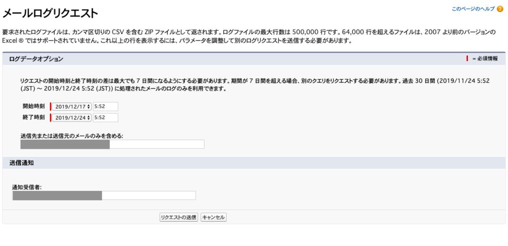 メールログ