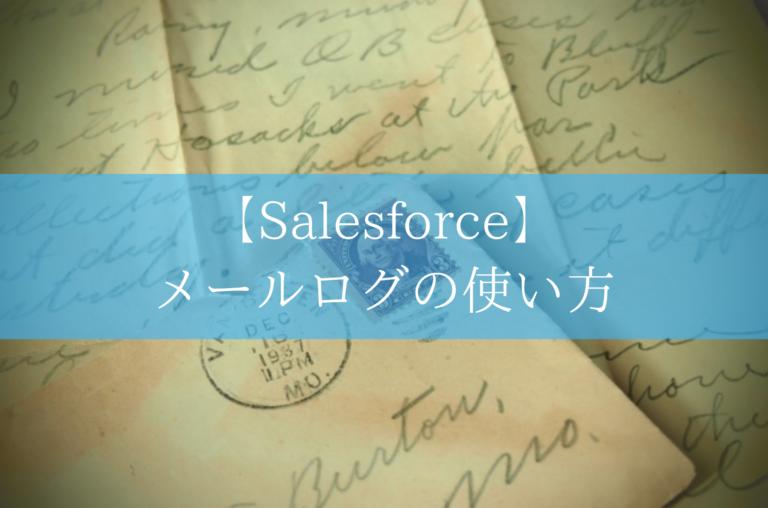 【Salesforce】 メールログの使い方