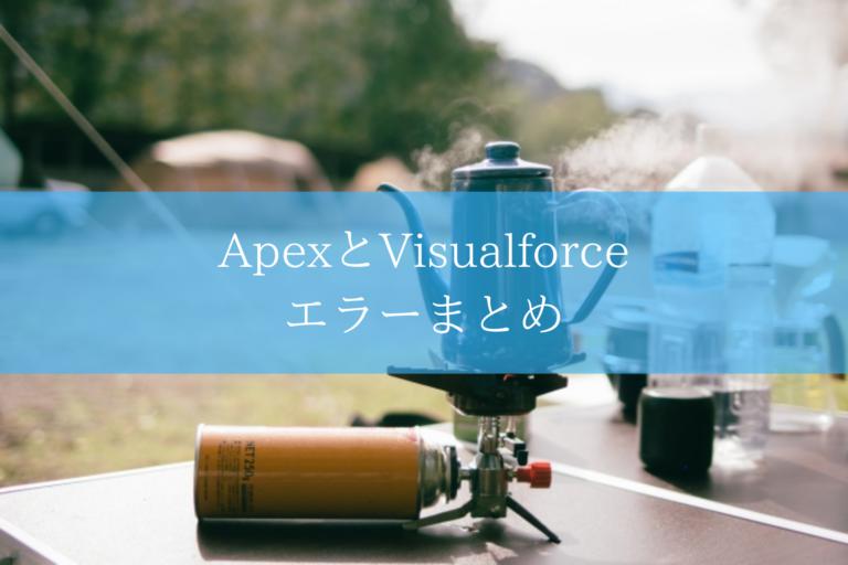 ApexとVisualforceのエラー