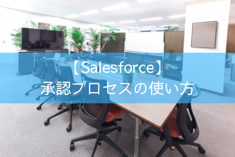 【Salesforce】承認プロセスの使い方