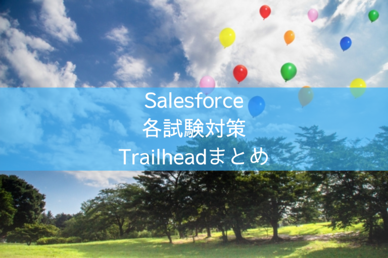 Salesforceの各試験対策Trailheadまとめ