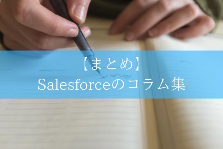 【まとめ】 Salesforceのコラム集