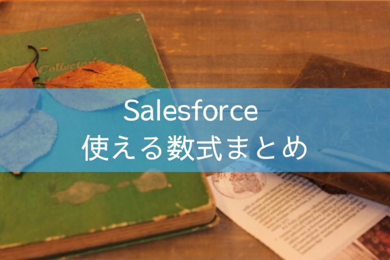 Salesforce 使える数式まとめ