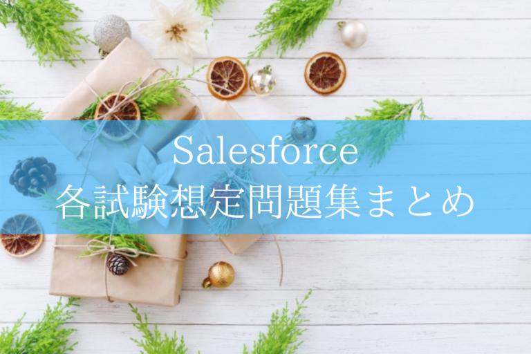 Salesforce 各試験対策 想定問題集