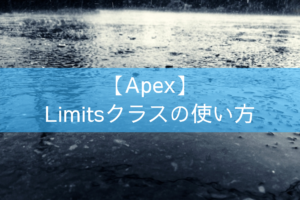 Limitsクラスの使い方
