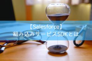 組み込みサービスSDKとは