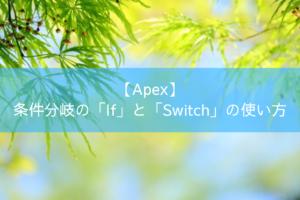 条件分岐の「If」と「Switch」の使い方