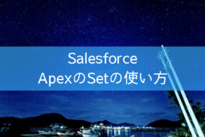 ApexのSetの使い方