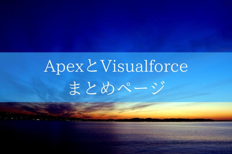 ApexとVisualforce まとめページ