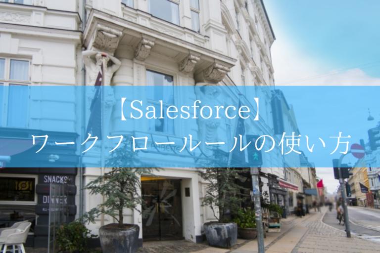 Salesforceのワークフロールール