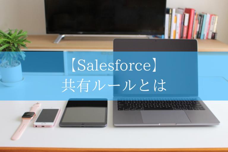 Salesforceの共有ルール