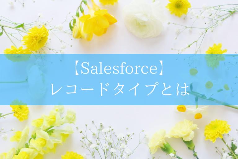 Salesforceのレコードタイプ