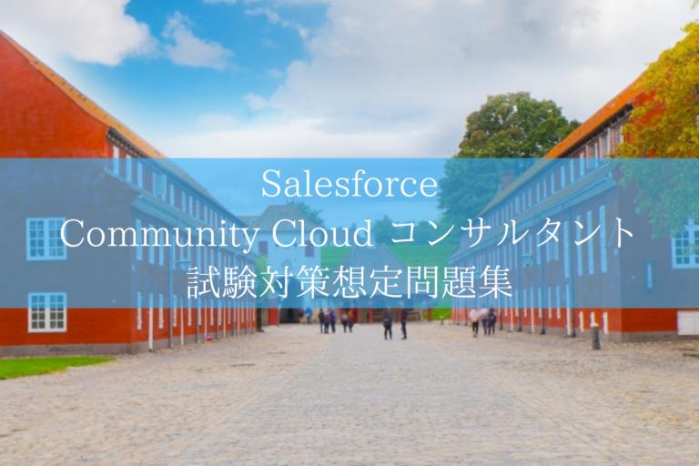 Community Cloudコンサルタントの試験対策想定問題集