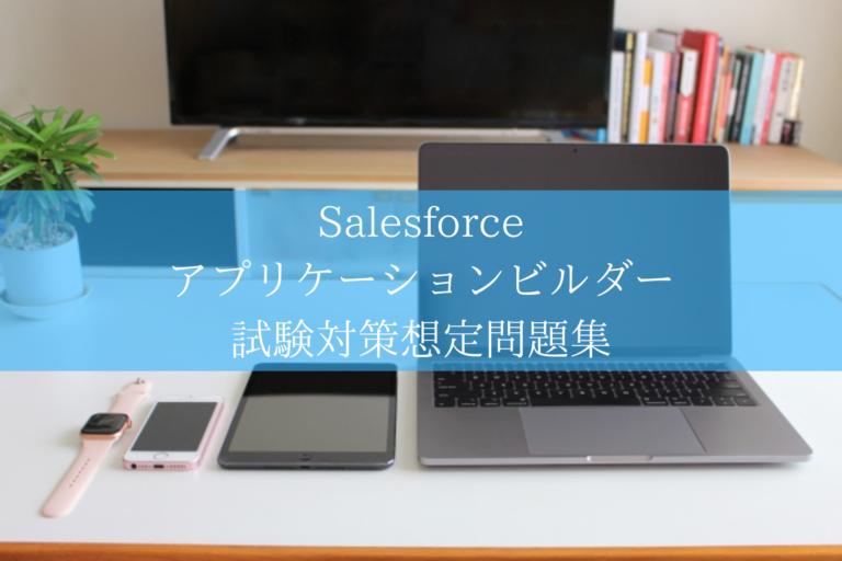 Salesforce アプリケーションビルダー 試験対策想定問題集