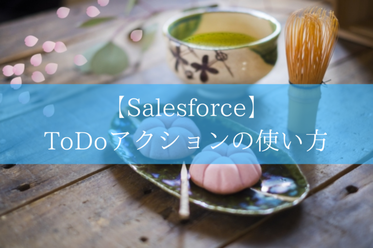 SalesforceのToDoアクション
