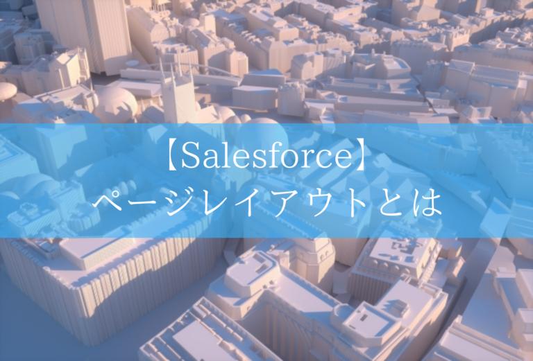 Salesforceのページレイアウト