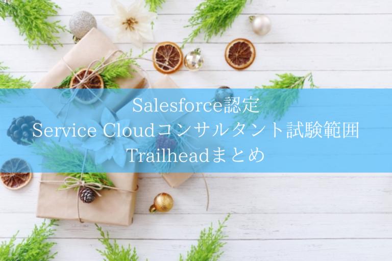 Salesforce認定 Service Cloudコンサルタント試験範囲Trailheadまとめ