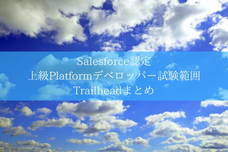 Salesforce認定 上級Platformデベロッパー試験範囲Trailheadまとめ
