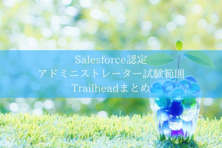 Salesforce認定 アドミニストレーター試験範囲Trailheadまとめ