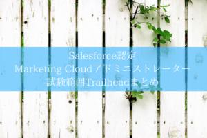Salesforce認定 Marketing Cloudアドミニストレーター試験範囲Trailheadまとめ