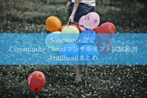 Salesforce認定 Community Cloudコンサルタント試験範囲に関するTrailheadまとめ