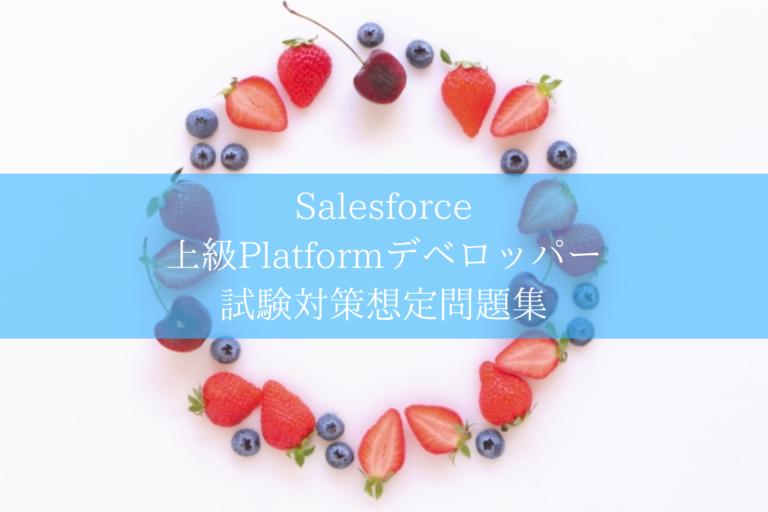 Salesforce認定上級PLATFORMデベロッパー試験対策問題集