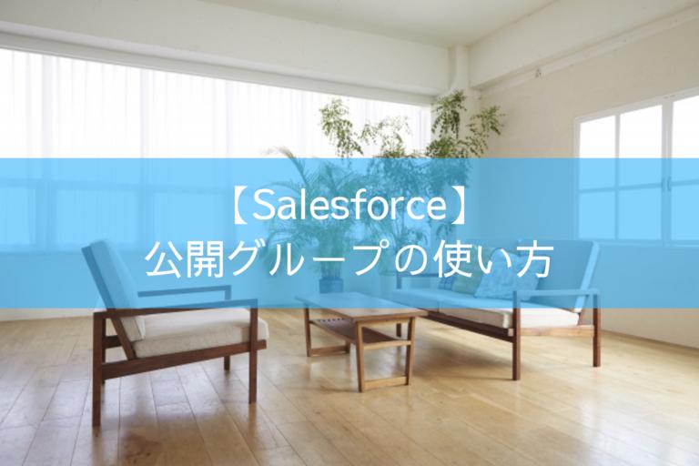 【Salesforce】公開グループの使い方