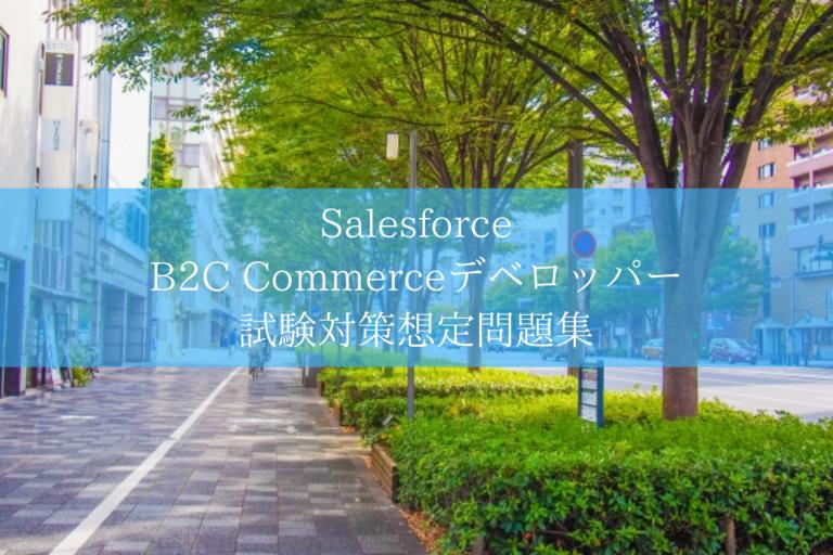 Salesforce B2C Commerceデベロッパー 試験対策想定問題集