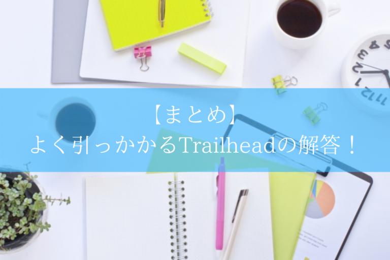 【まとめ】Salesforceのよく引っかかるTrailheadの解答!