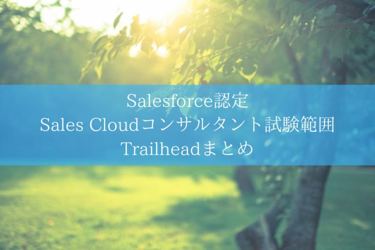 Salesforce認定 Sales Cloudコンサルタント試験範囲Trailheadまとめ