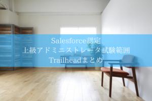 Salesforce認定 上級アドミニストレータ試験範囲Trailheadまとめ