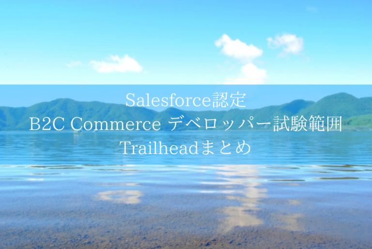 Salesforce認定 B2C Commerce デベロッパー試験範囲Trailheadまとめ