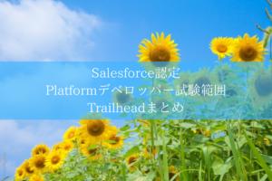 Salesforce認定 Platformデベロッパー試験範囲Trailheadまとめ