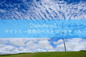 Salesforceのテリトリー管理