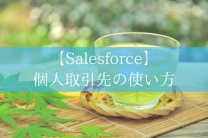 Salesforceの個人取引先