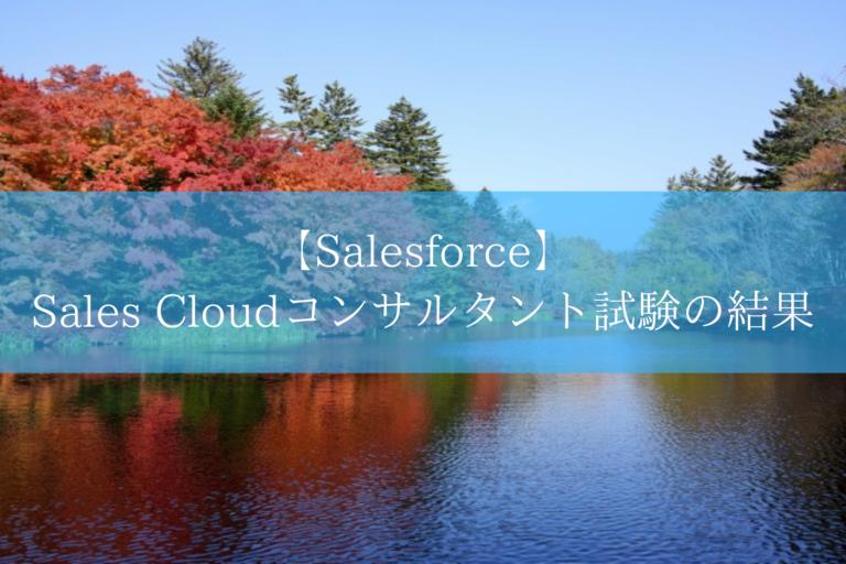 Sales Cloudコンサルタント試験の結果