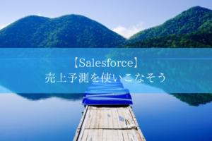 Salesforceの売上予測