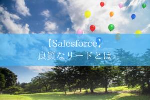 Salesforceの良質なリード