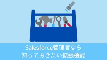 Salesforce管理者なら知っておきたい拡張機能