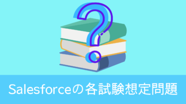 Salesforceの各試験想定問題