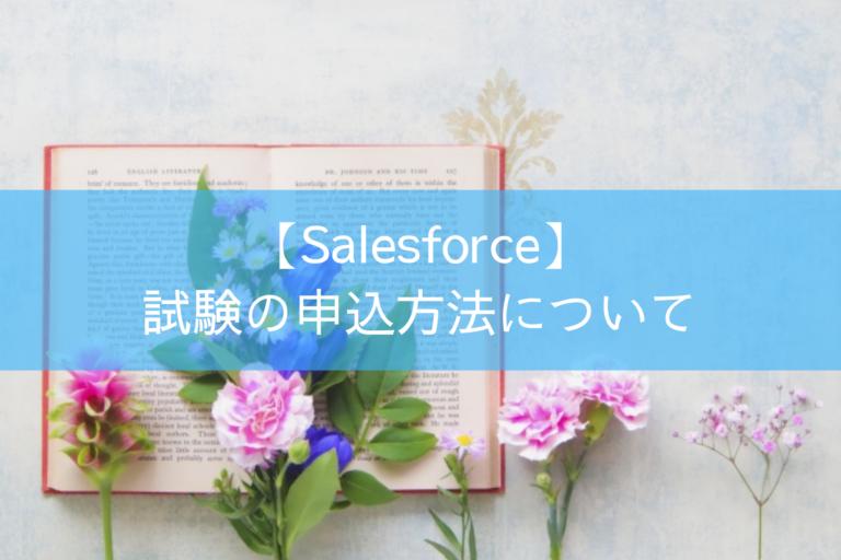 Salesforceの試験の申込方法