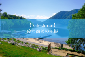 Salesforceの停滞商談